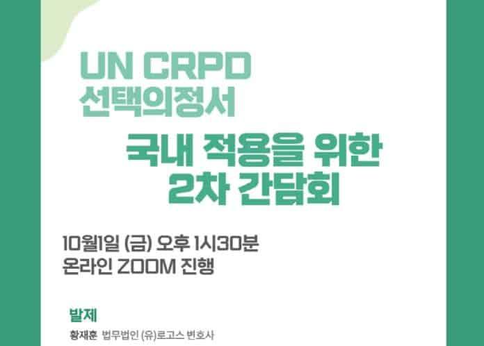 UN CRPD 선택의정서, 국내 적용을 위한 2차 간담회 개최