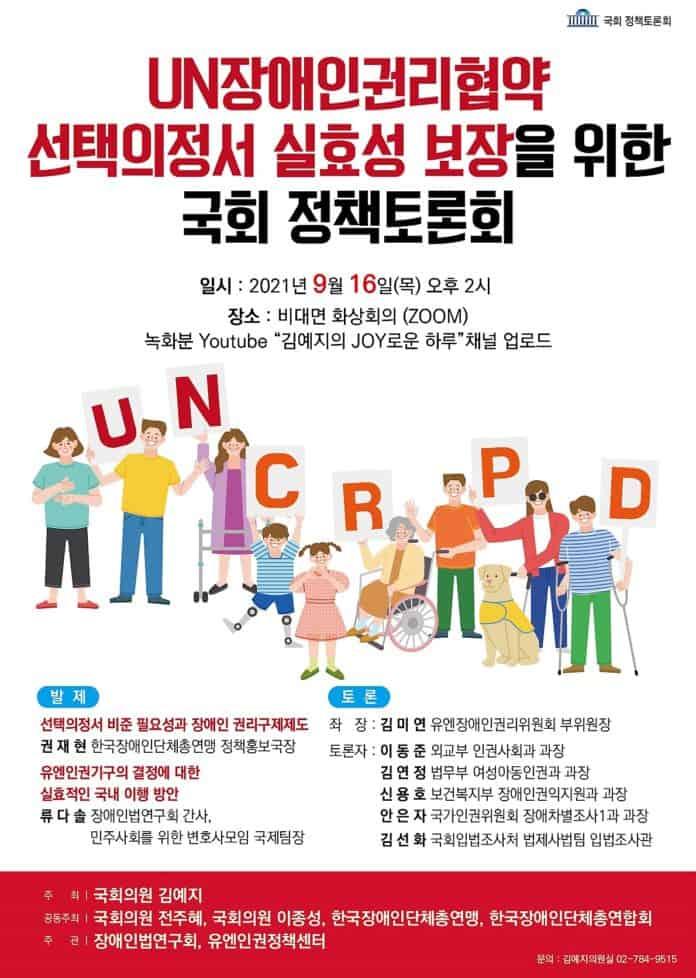▲UN장애인권리협약 선택의정서 실효성 보장 정책토론회 포스터. 김예지 의원실