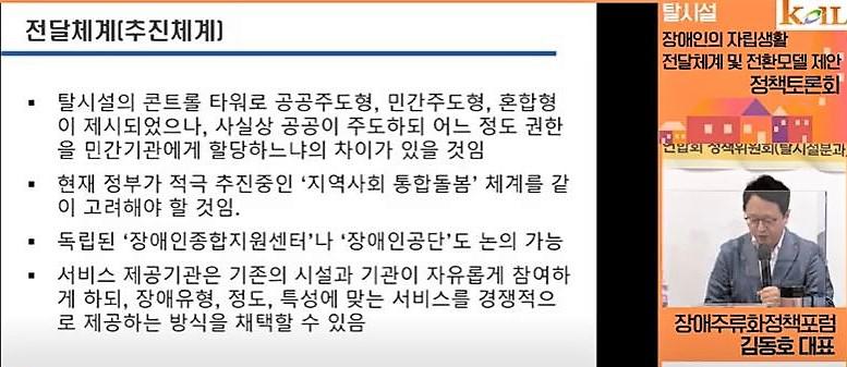 김동호 장애주류화정책포럼 대표가 의견을 말하고 있다.