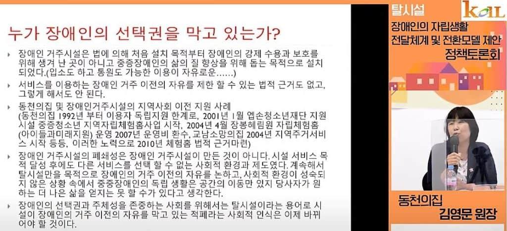 동천의집 김영문 원장이 발언하고 있다.