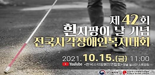 ▲제42회 흰지팡이 날 기념식 행사 개최 포스터.
