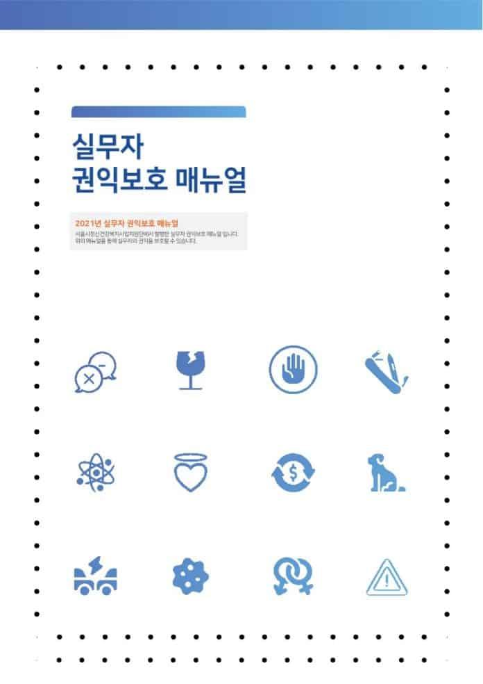 서울시정신건강복지사업지원단, 실무자 권익 보호 매뉴얼 발간