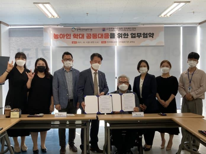 전북장애인권익옹호기관, 지역 기관들과 연계해 도내 농아인 학대 문제 적극 대응키로
