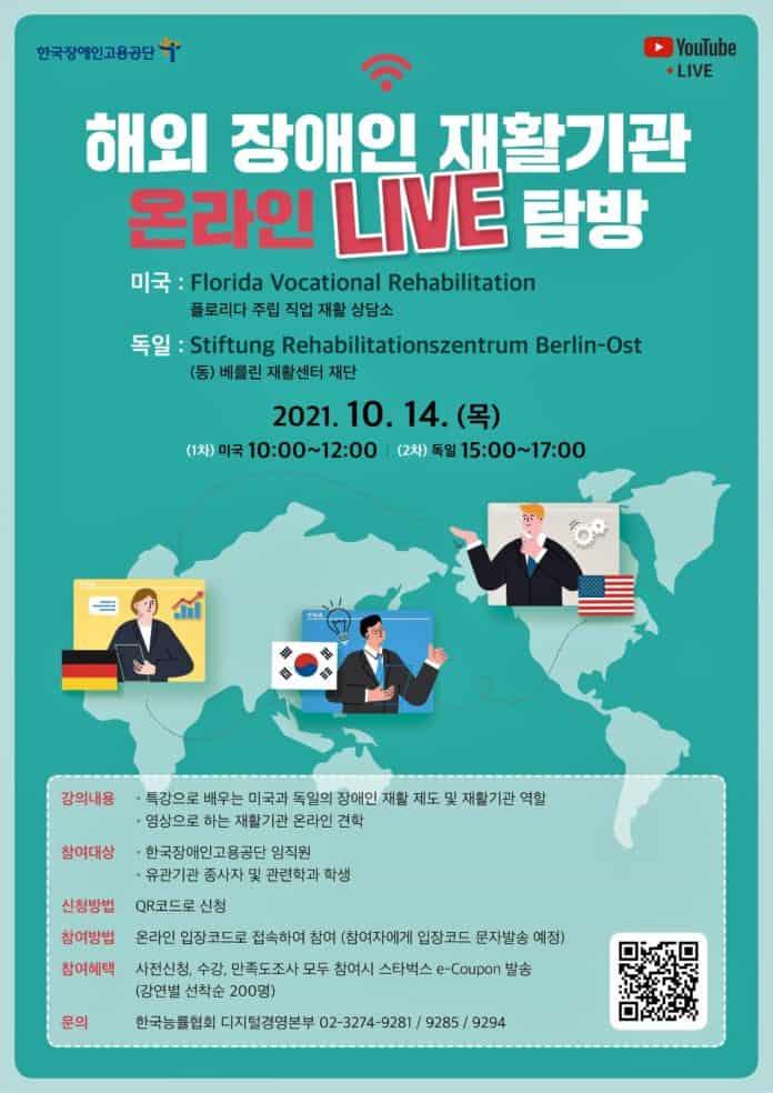 ▲해외 장애인 재활기관 라이브 탐방 포스터. 한국장애인고용공단