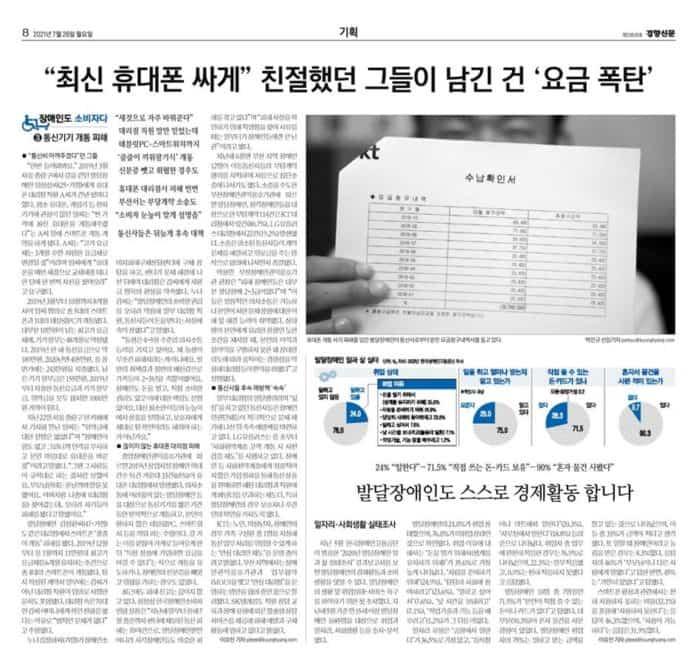 ▲7월 '이달의 좋은 기사' 선정 기사 (출처: 경향신문)